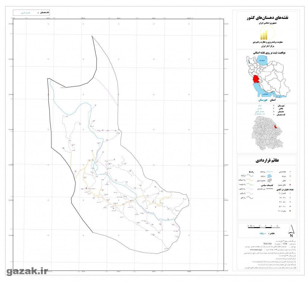 sosan gharbi 1024x936 - نقشه روستاهای شهرستان ایذه