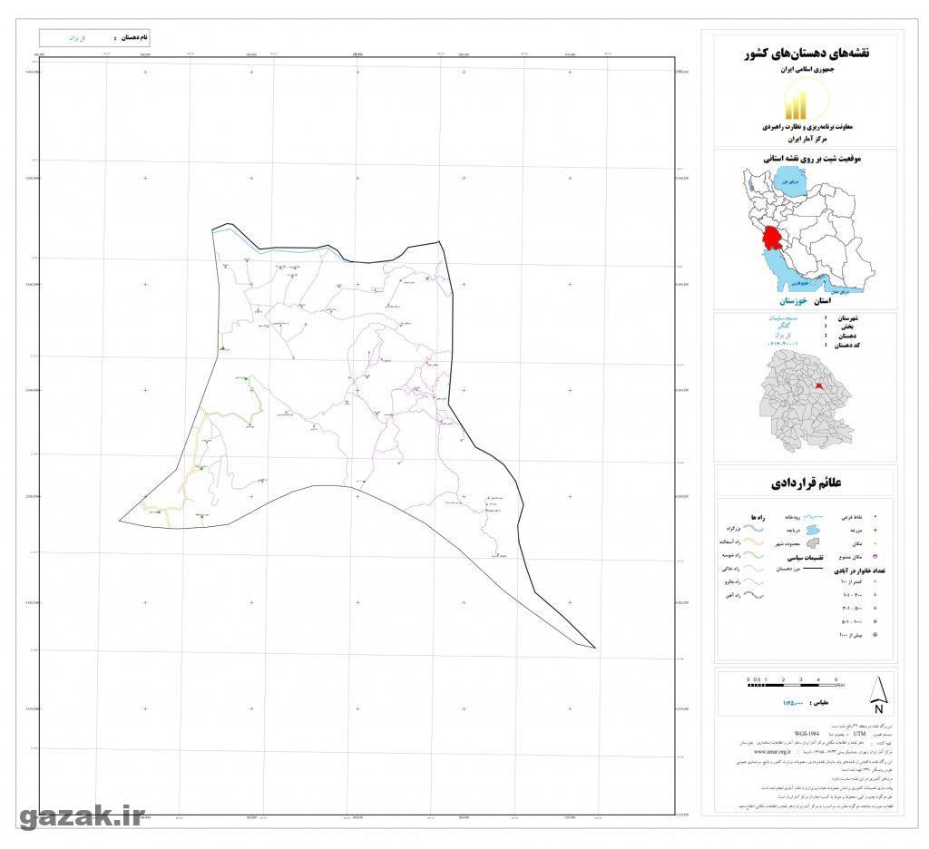 tal bazan 1024x936 - نقشه روستاهای شهرستان مسجد سلیمان