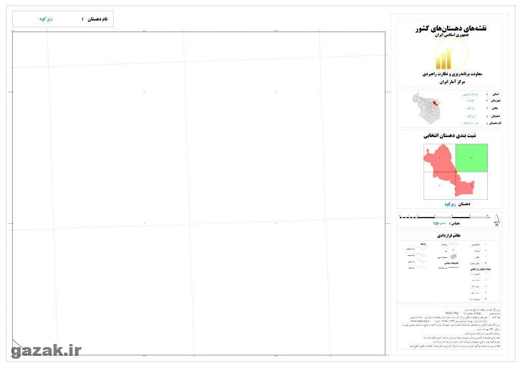 zirkoh 2 1024x724 - نقشه روستاهای شهرستان قائنات