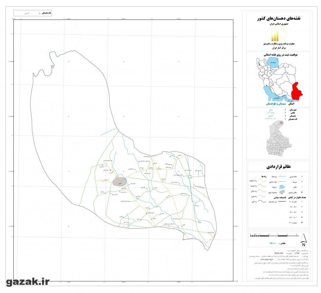 adimi 1024x936 - نقشه روستاهای شهرستان زابل