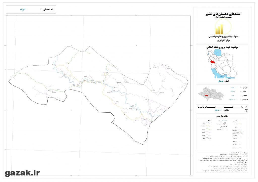 afrineh1 1024x724 - نقشه روستاهای شهرستان پلدختر
