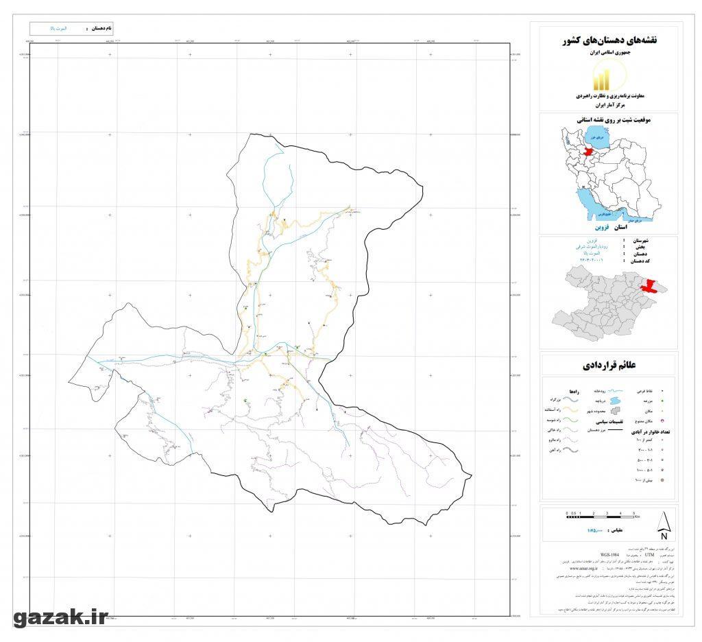 alamot bala 1024x936 - نقشه روستاهای شهرستان قزوین