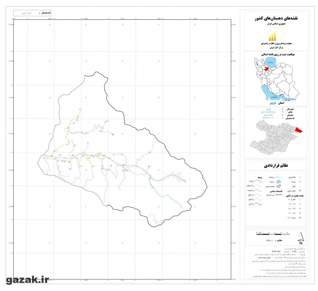 alamot pain 1024x936 - نقشه روستاهای شهرستان قزوین