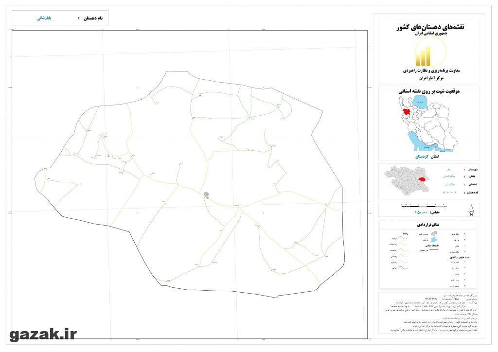 babarashani 1024x724 - نقشه روستاهای شهرستان بیجار