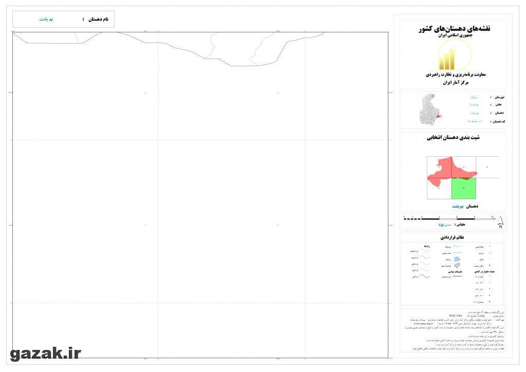 bam posht 5 1024x724 - نقشه روستاهای شهرستان سراوان
