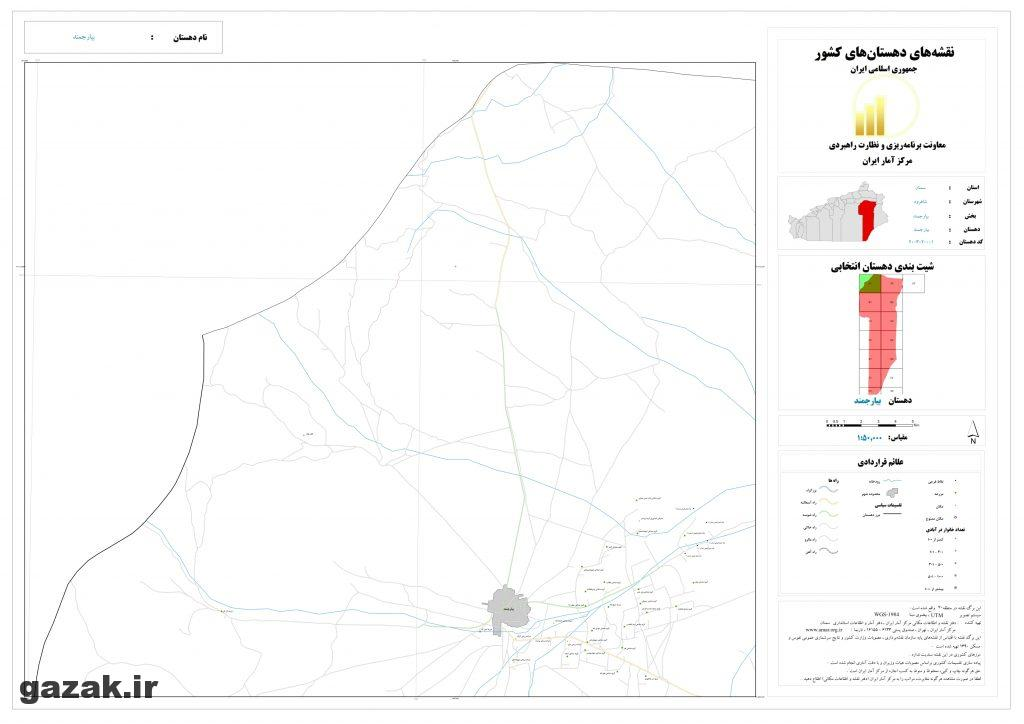 biar jamand 1024x724 - نقشه روستاهای شهرستان شاهرود