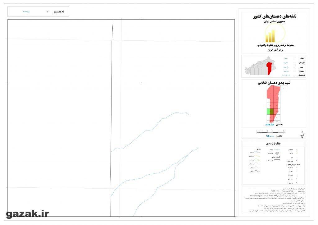 biar jamand 102 1024x724 - نقشه روستاهای شهرستان شاهرود