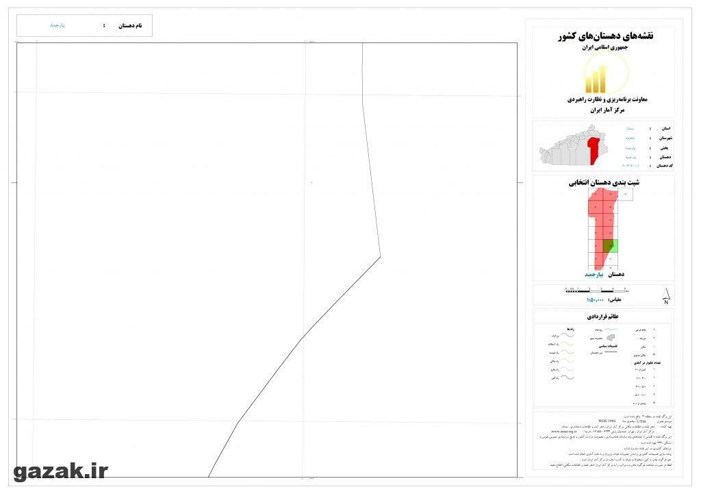 biar jamand 11 1024x724 - نقشه روستاهای شهرستان شاهرود