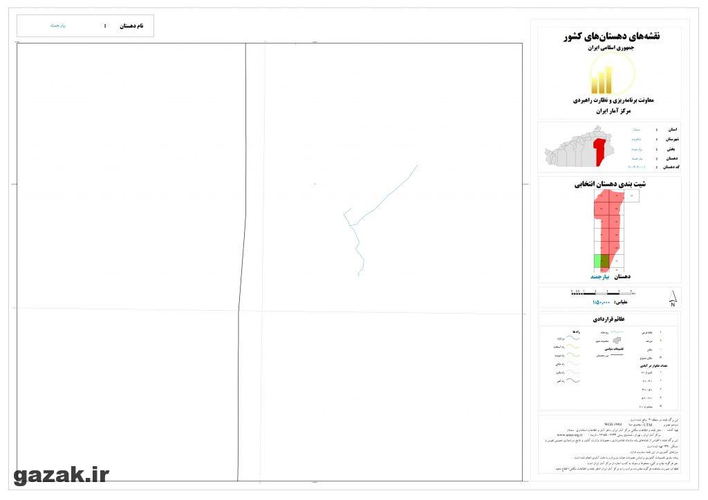 biar jamand 12 1024x724 - نقشه روستاهای شهرستان شاهرود