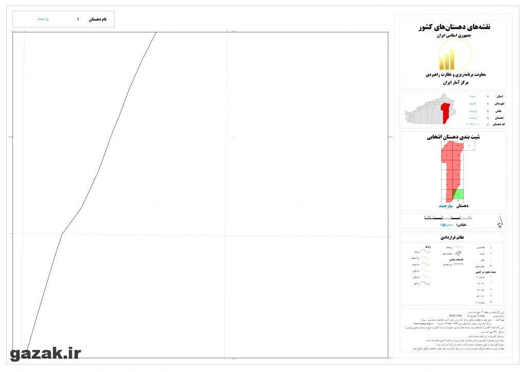biar jamand 13 1024x724 - نقشه روستاهای شهرستان شاهرود