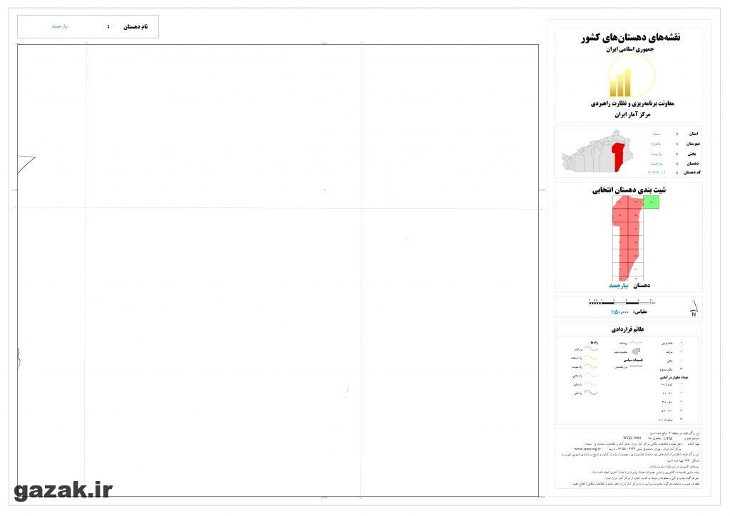 biar jamand 3 1024x724 - نقشه روستاهای شهرستان شاهرود