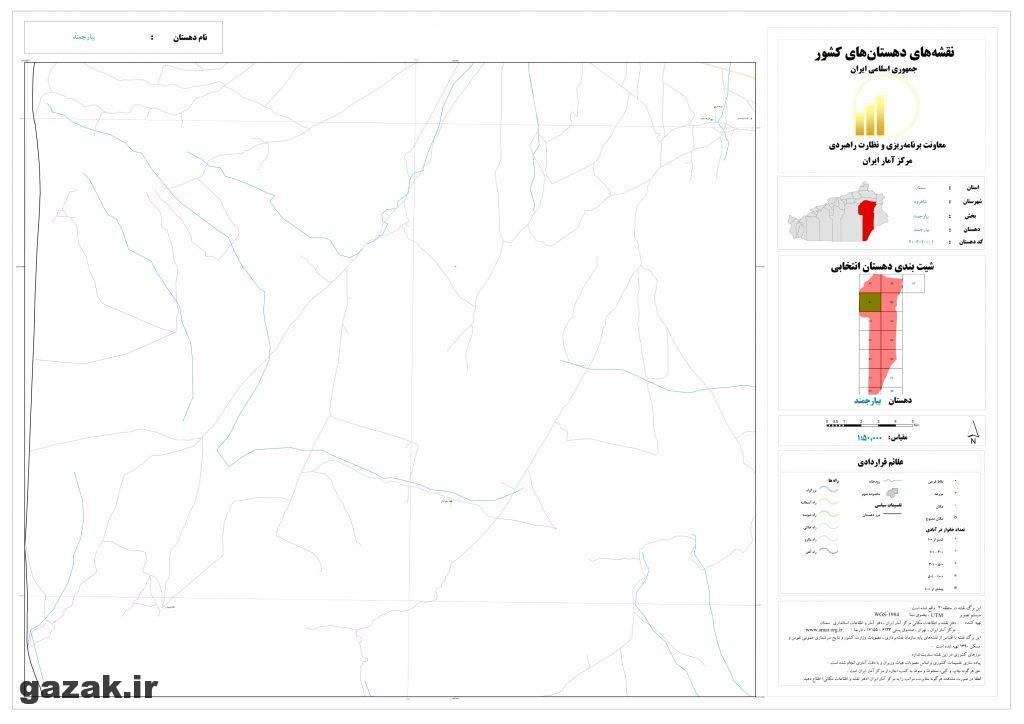 biar jamand 42 1024x724 - نقشه روستاهای شهرستان شاهرود