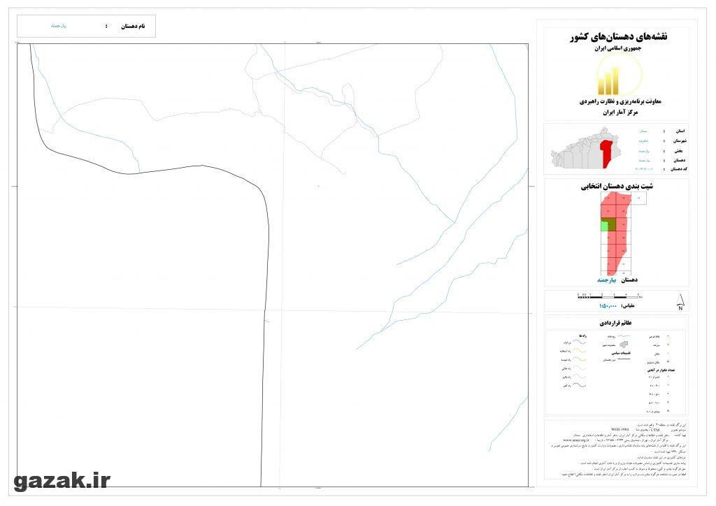 biar jamand 6 1024x724 - نقشه روستاهای شهرستان شاهرود