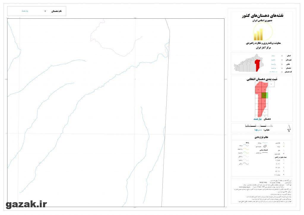 biar jamand 7 1024x724 - نقشه روستاهای شهرستان شاهرود