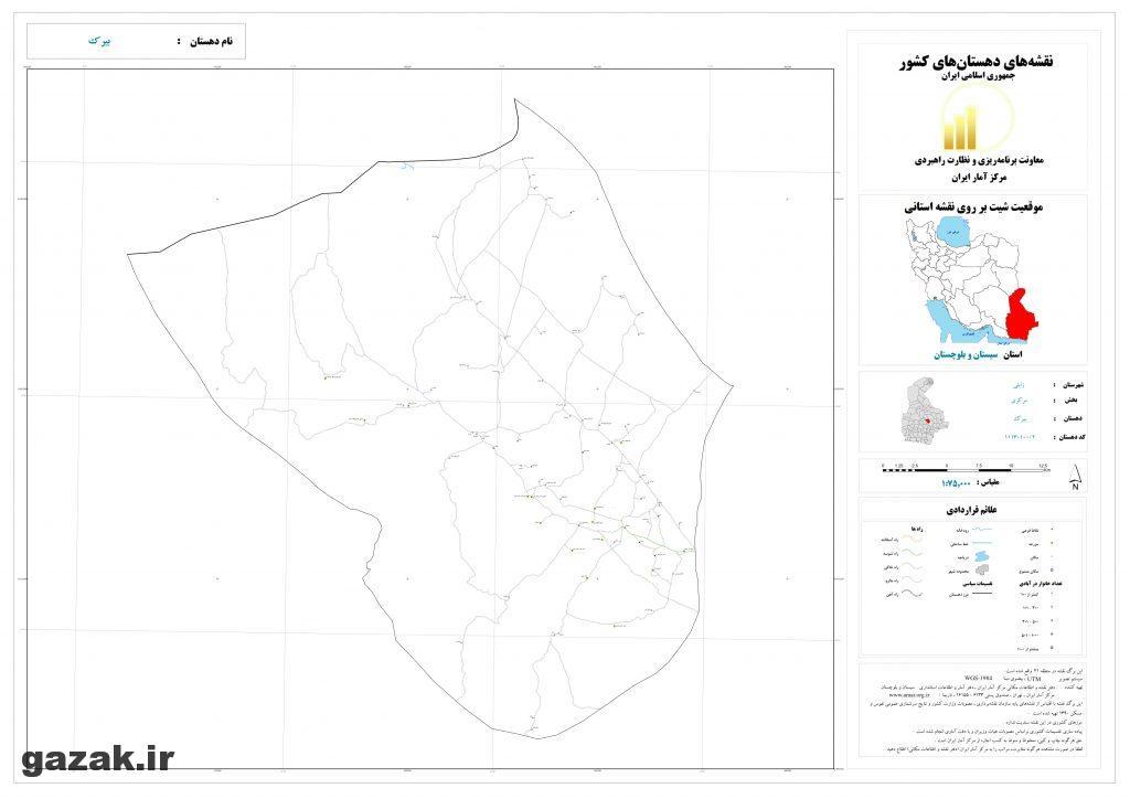 birak 1024x724 - نقشه روستاهای شهرستان مهرستان (زابلی)