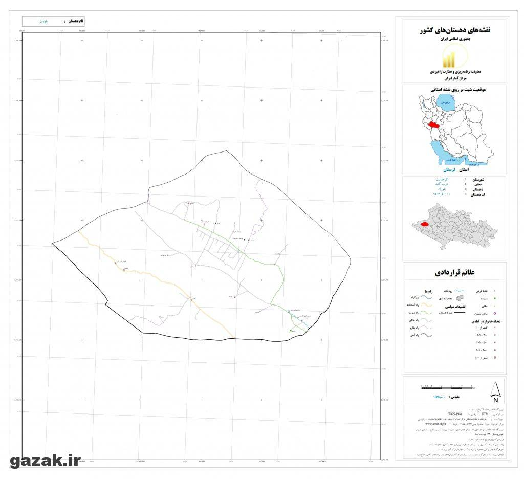 boloran 1024x936 - نقشه روستاهای شهرستان کوهدشت