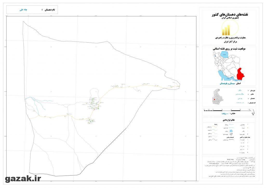 chah ali 1024x724 - نقشه روستاهای شهرستان دلگان