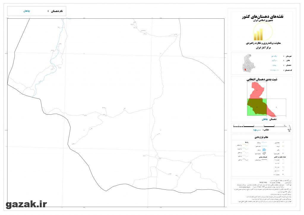 chahan 2 1024x724 - نقشه روستاهای شهرستان نیک شهر