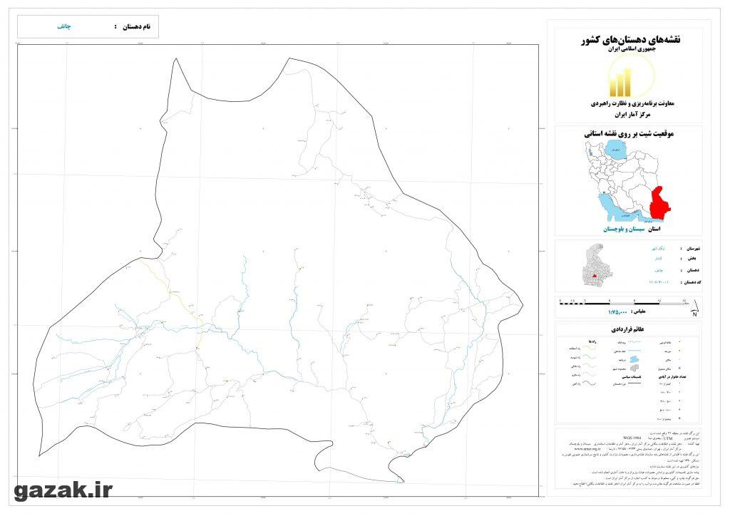 chanf 1024x724 - نقشه روستاهای شهرستان نیک شهر