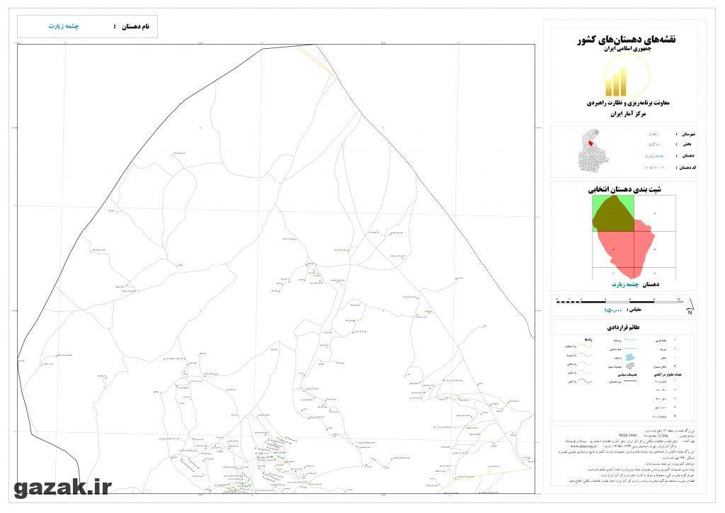 cheshmeh ziarat 1024x724 - نقشه روستاهای شهرستان زاهدان
