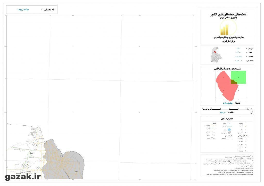 cheshmeh ziarat 2 1024x724 - نقشه روستاهای شهرستان زاهدان