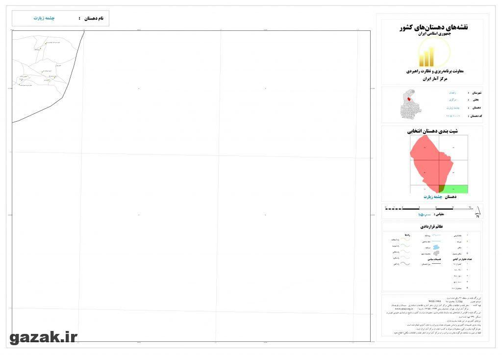 cheshmeh ziarat 6 1024x724 - نقشه روستاهای شهرستان زاهدان