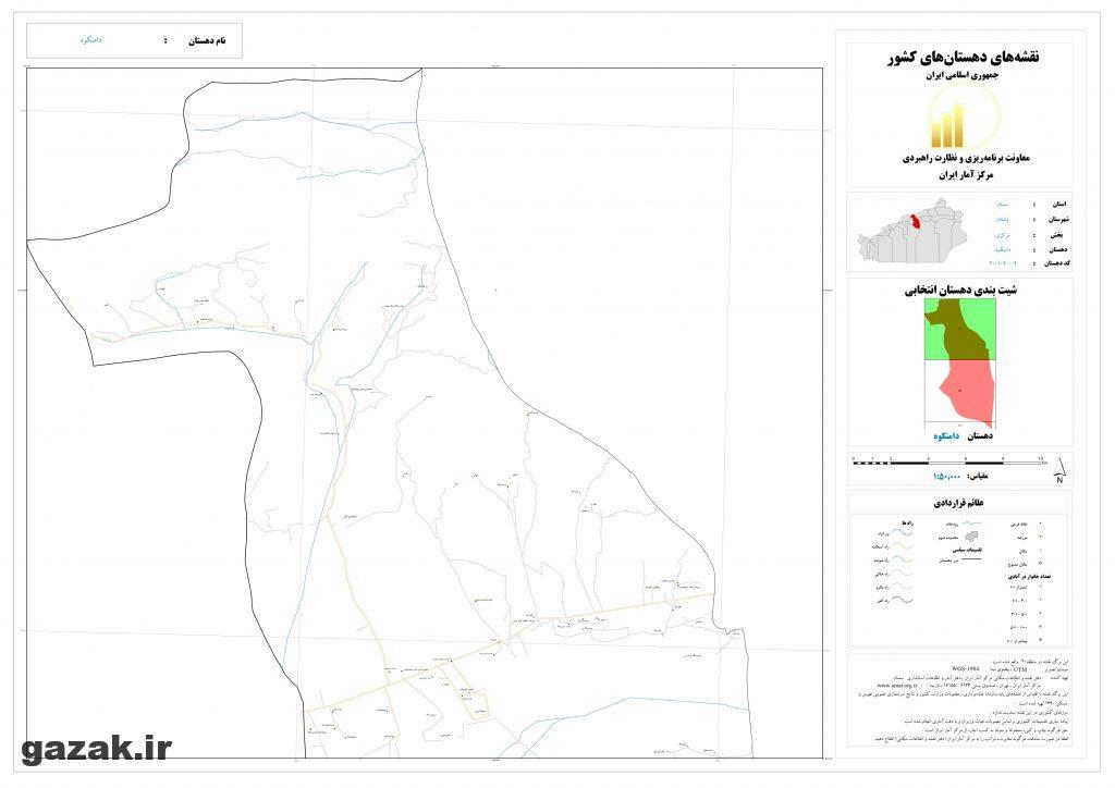 damankoh 1024x724 - نقشه روستاهای شهرستان دامغان