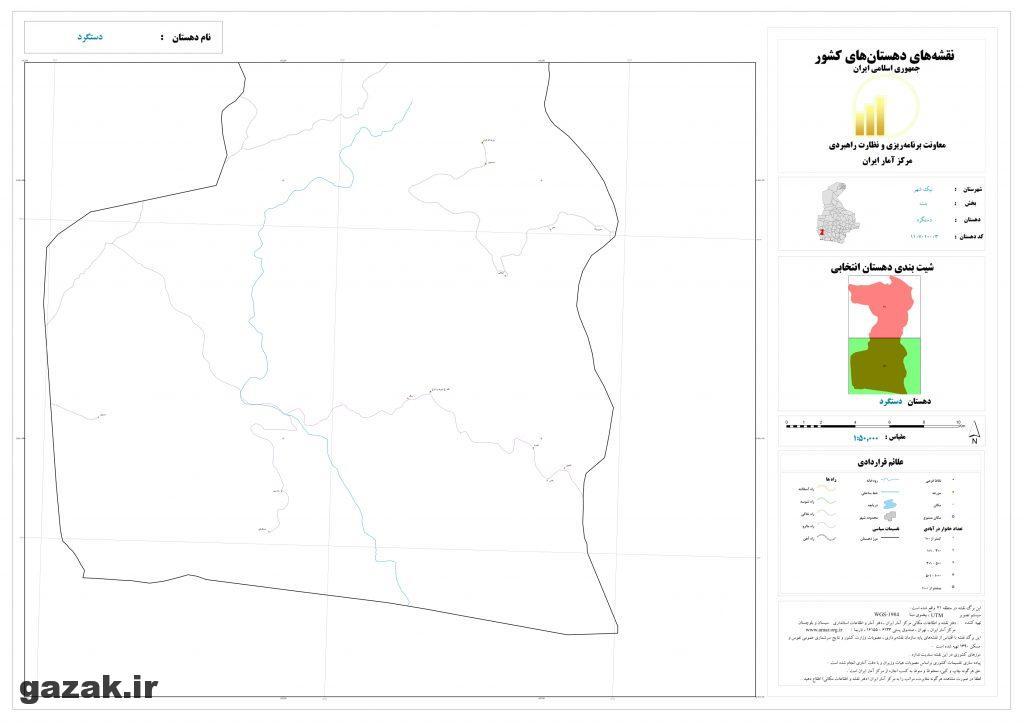 dastgerd 2 1024x724 - نقشه روستاهای شهرستان نیک شهر