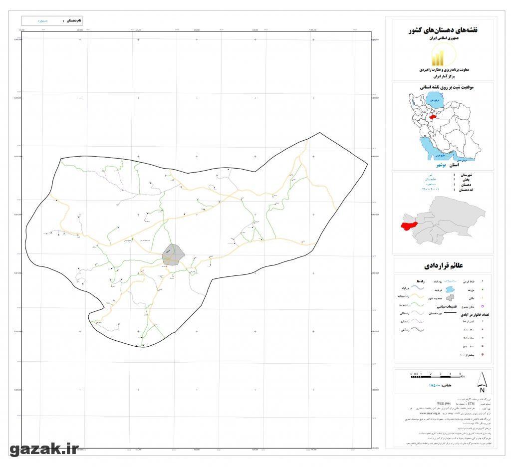 dastjerd1 1024x936 - نقشه روستاهای شهرستان قم