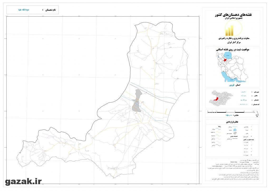 dodangeh olia 1024x724 - نقشه روستاهای شهرستان تاکستان