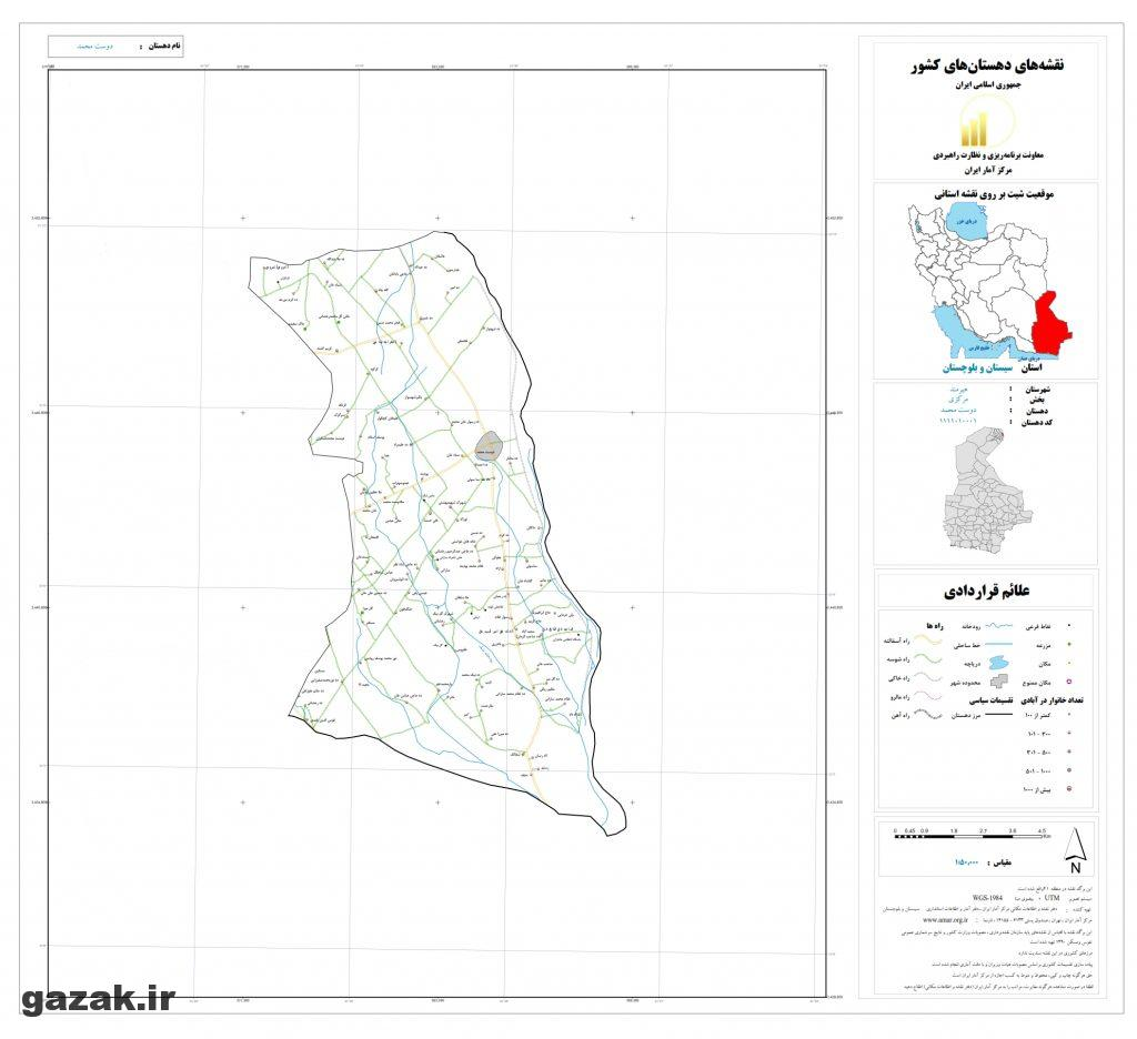 dost mohammad 1024x936 - نقشه روستاهای شهرستان هیرمند