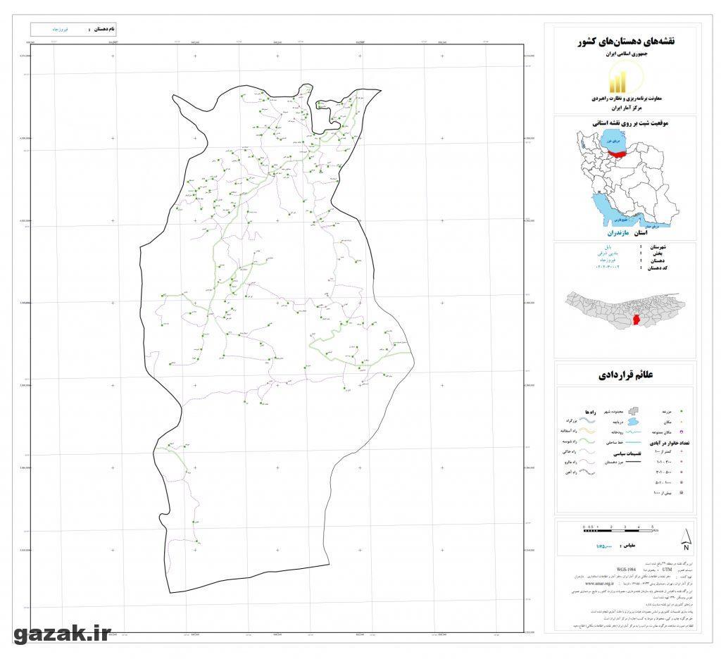 firouz jah 1024x936 - نقشه روستاهای شهرستان بابل