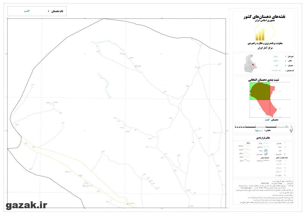 gasht 1024x724 - نقشه روستاهای شهرستان سراوان