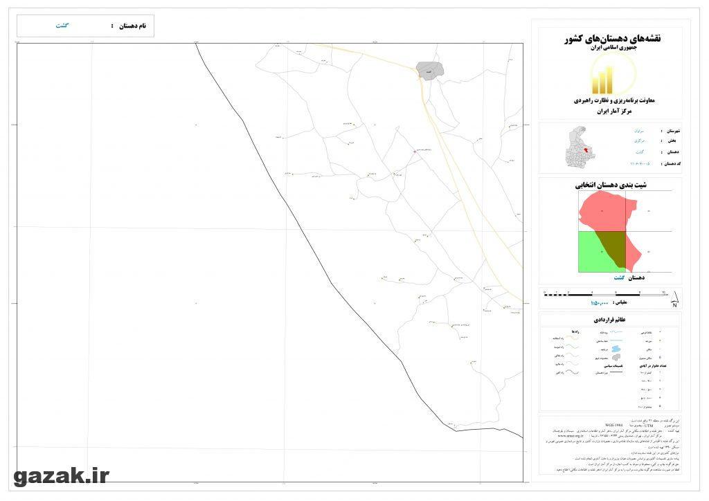 gasht 3 1024x724 - نقشه روستاهای شهرستان سراوان