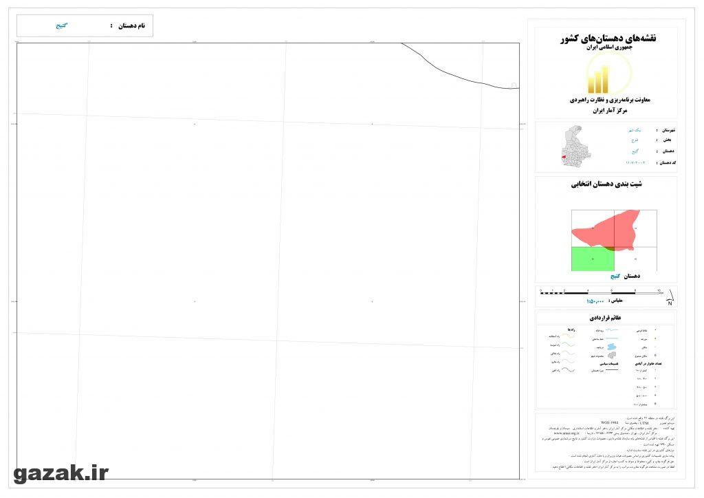 gatij 3 1024x724 - نقشه روستاهای شهرستان نیک شهر