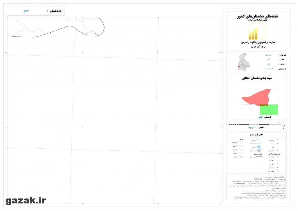 gatij 4 1024x724 - نقشه روستاهای شهرستان نیک شهر