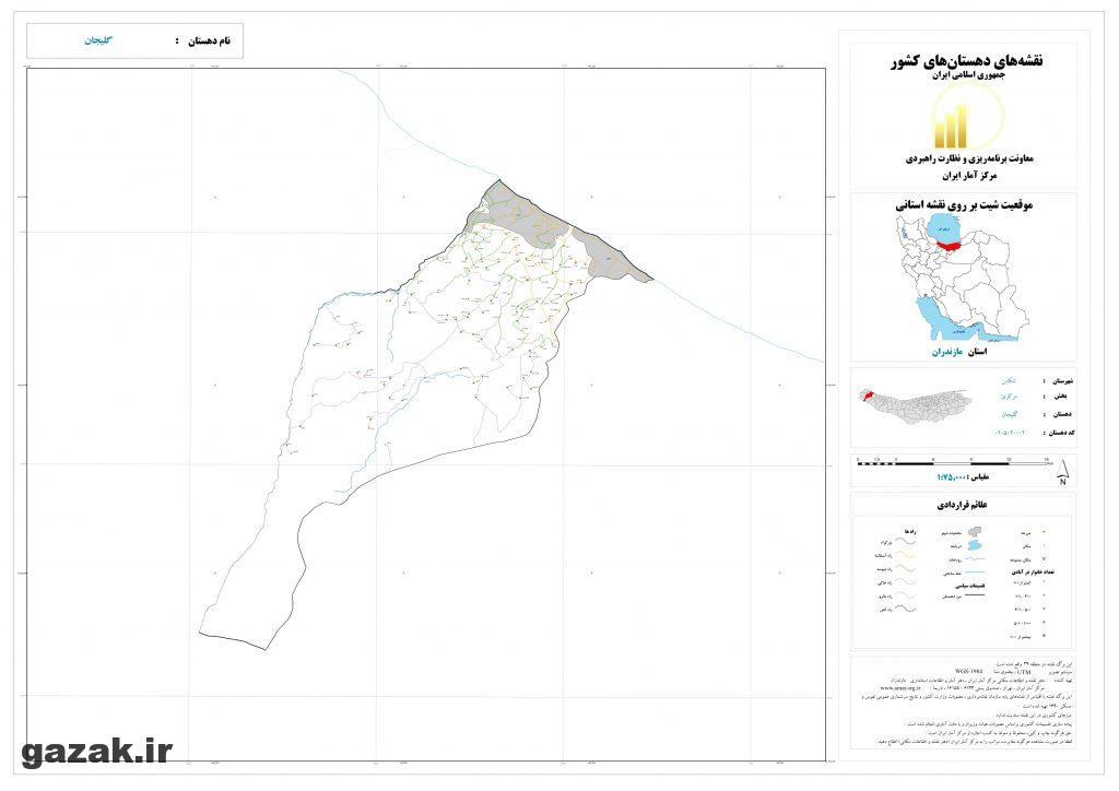 gelijan 1024x724 - نقشه روستاهای شهرستان تنکابن