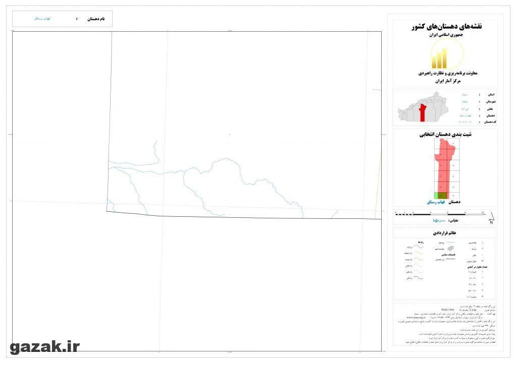 ghahab rastagh 11 1024x724 - نقشه روستاهای شهرستان دامغان