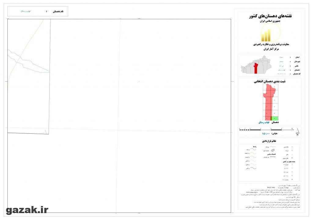 ghahab rastagh 121 1024x724 - نقشه روستاهای شهرستان دامغان