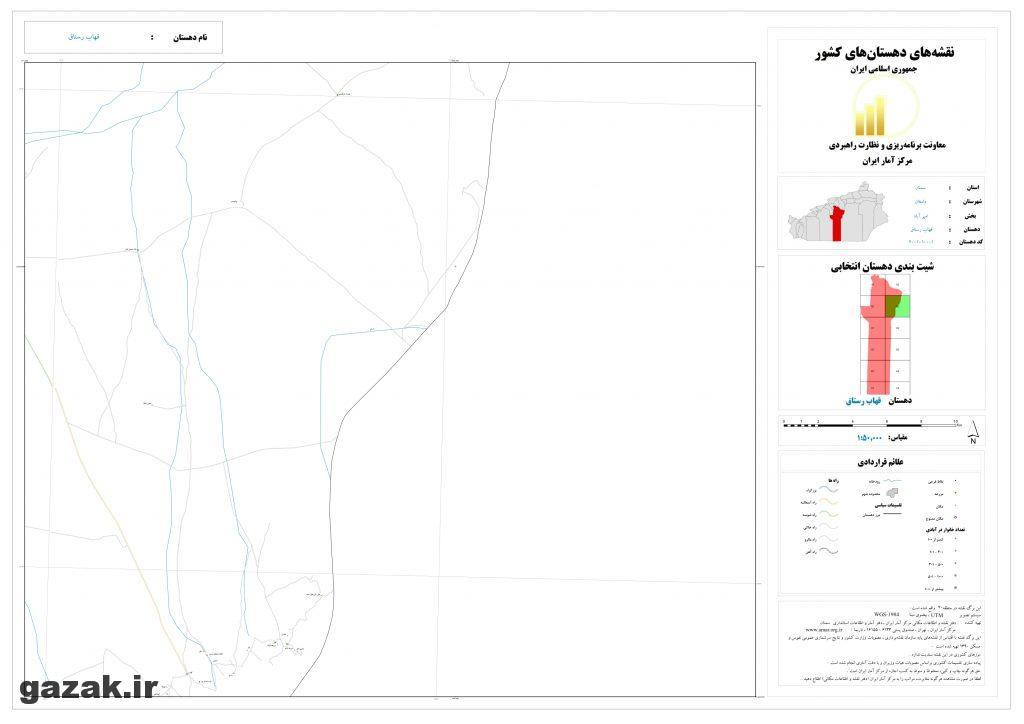 ghahab rastagh 4 1024x724 - نقشه روستاهای شهرستان دامغان