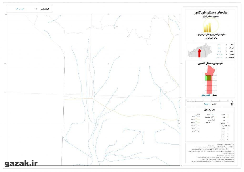 ghahab rastagh 5 1024x724 - نقشه روستاهای شهرستان دامغان