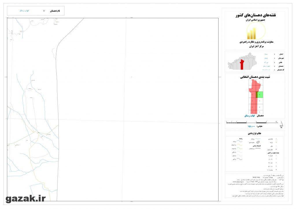 ghahab rastagh 6 1024x724 - نقشه روستاهای شهرستان دامغان