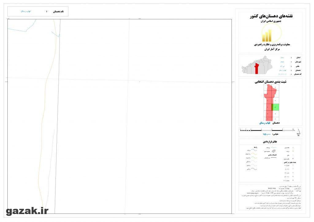 ghahab rastagh 8 1024x724 - نقشه روستاهای شهرستان دامغان