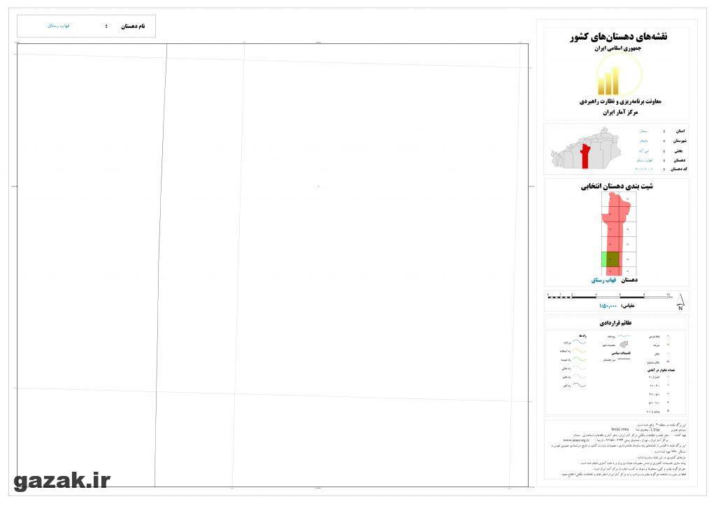 ghahab rastagh 9 1024x724 - نقشه روستاهای شهرستان دامغان