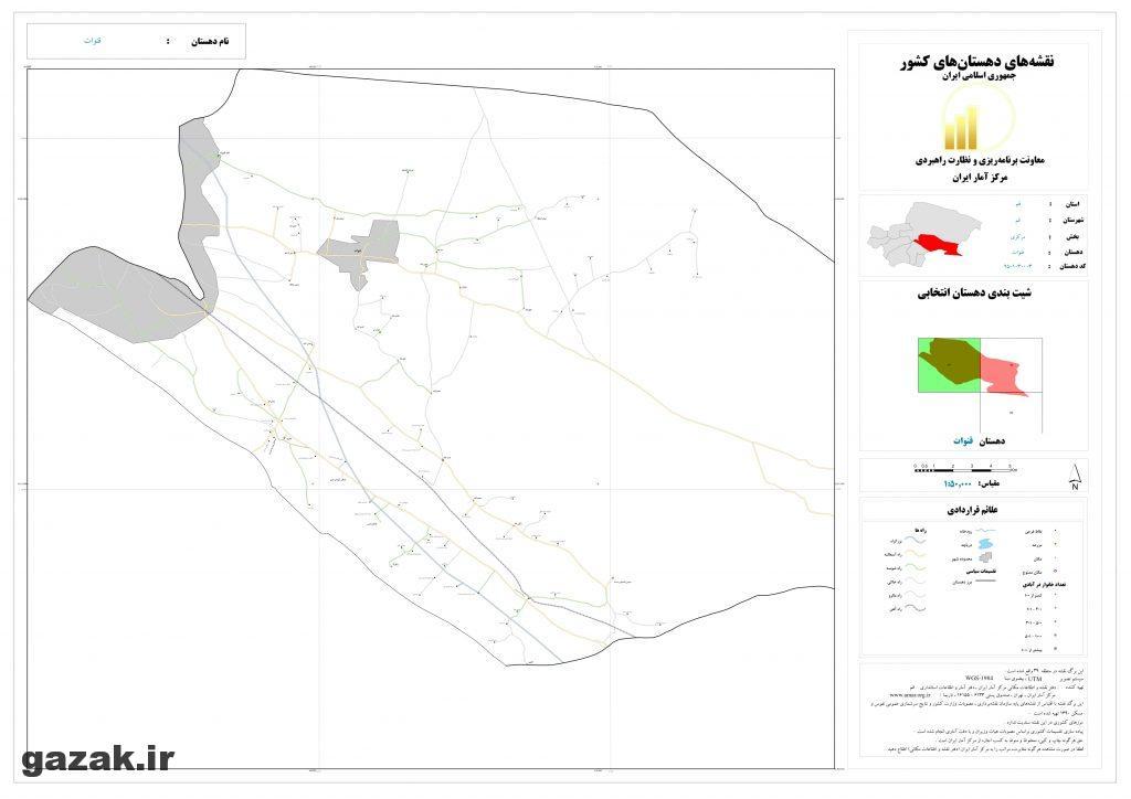 ghanvat 1024x724 - نقشه روستاهای شهرستان قم
