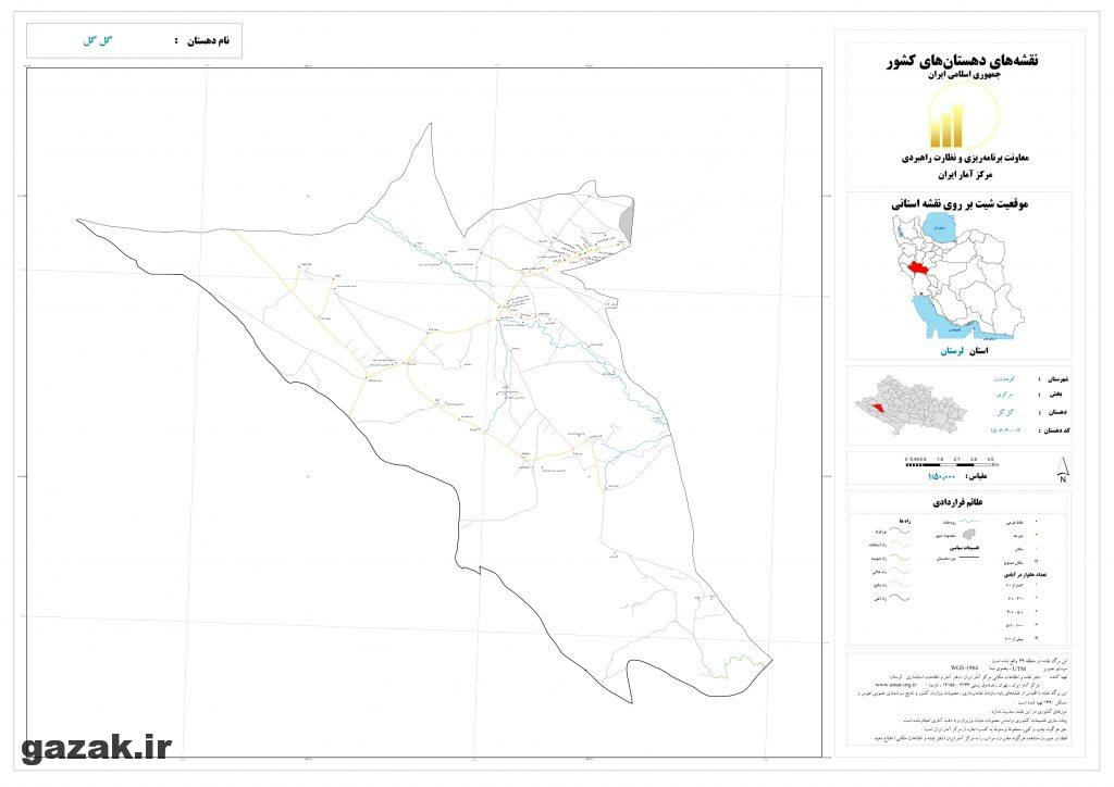 gol gol 1024x724 - نقشه روستاهای شهرستان کوهدشت