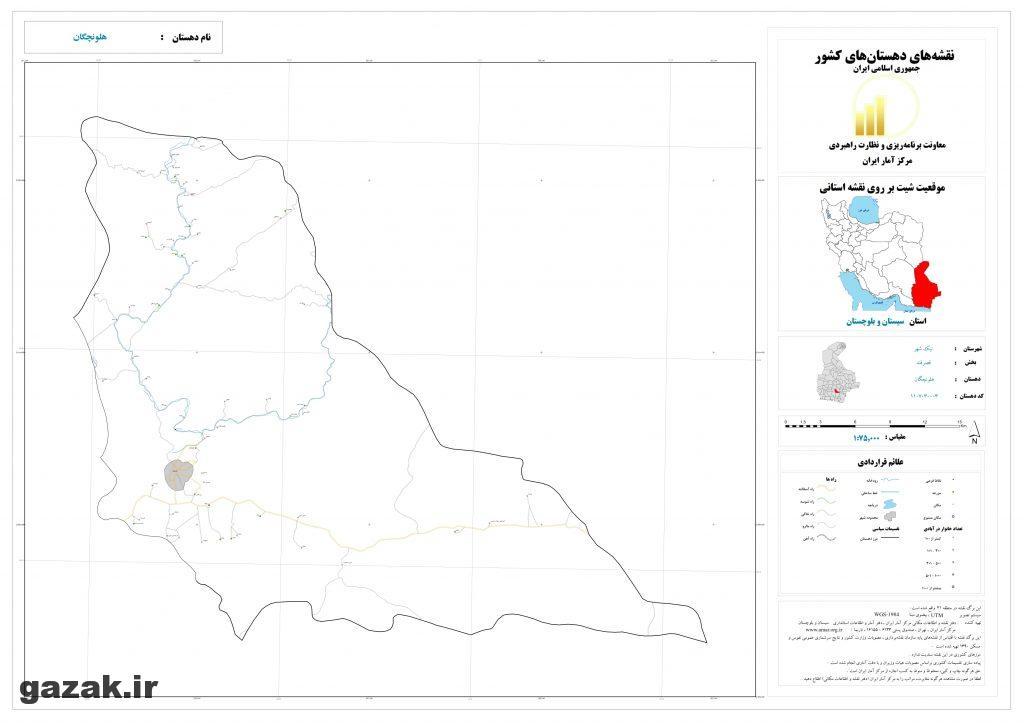 helonchegan 1024x724 - نقشه روستاهای شهرستان نیک شهر