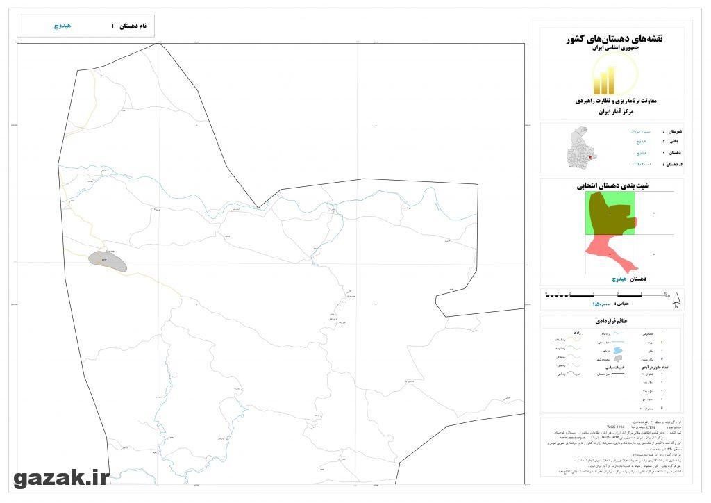 hidoch 1024x724 - نقشه روستاهای شهرستان سیب و سوران