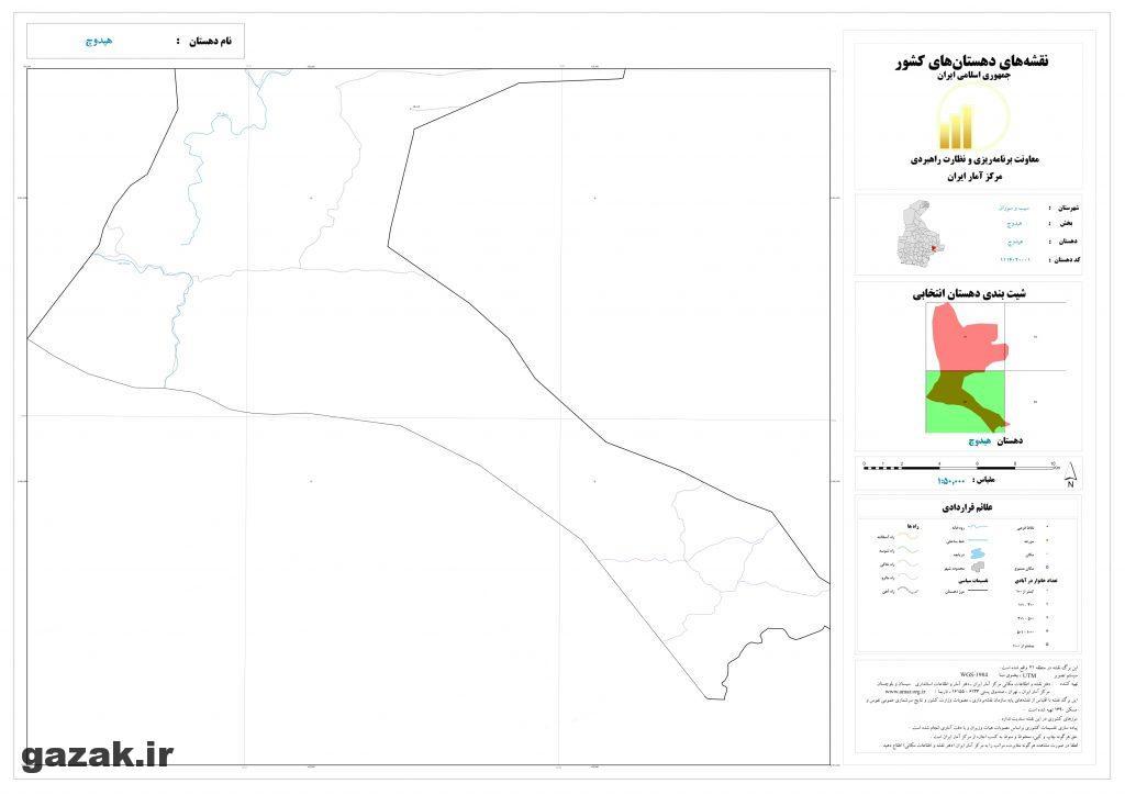 hidoch 31 1024x724 - نقشه روستاهای شهرستان سیب و سوران