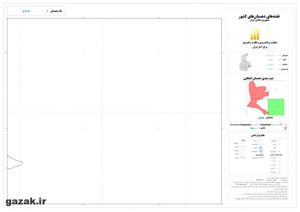 hidoch 4 1024x724 - نقشه روستاهای شهرستان سیب و سوران